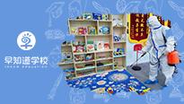 优路教育6月2日天津幼儿园开园,早知道学校欢迎回家