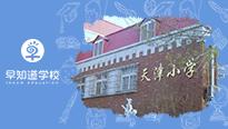 优路教育2020年河西民办小学招生,天津幼小衔接家长必看