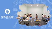 优路教育早知道天津学校新一年级托管,能力小课多少钱