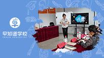优路教育双向衔接课题研究:升级课程理念打造趣味课堂