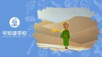 优路教育小王子:可怕的不是长大,是遗忘和迷失